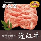 【送料無料】定額ギフト 近江牛 すき焼き・しゃぶしゃぶ(約4〜5人前)ロース