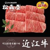 【送料無料】定額ギフト 近江牛 あみ焼き(約3人前)ロース