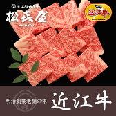 【送料無料】定額ギフト 近江牛 ひと口ステーキ(約3人前)ロース