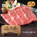 近江牛 うす切り焼肉 (3〜4人前) ロース