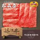 プレミアムギフト 近江牛 赤身牛 特選すき焼き(約2〜3人前) モモ又はウデ