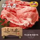 【送料無料】数量限定8000円企画 近江牛 うす切り切落とし ロース・モモ・バラ (350g×2パック)