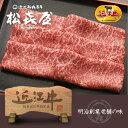 近江牛 うす切り焼肉 (400g) モモ又はウデ