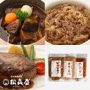 近江牛 グルメセット(ビーフシチュー、ハンバーグ、牛丼の具各1食入り)