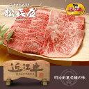 <お中元ギフト>近江牛 おすすめ焼肉用(約3〜4人前)