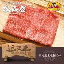 <お中元ギフト>近江牛 うす切り焼肉 (400g) モモ又はウデ