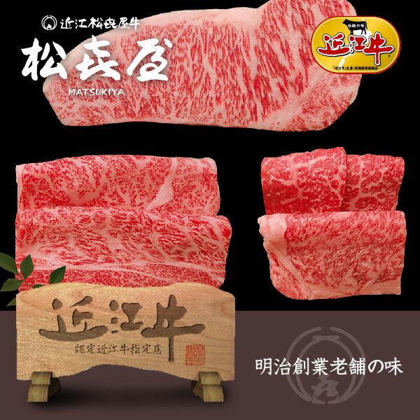 食べつくしセット 近江牛 サーロインステーキ、すき焼きしゃぶしゃぶ(ロース・カタロース)、あみ焼き(ロース・モモ)食べつくしセット