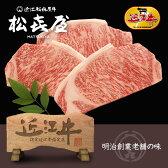 【送料無料】定額ギフト 近江牛 サーロインステーキ(3枚入り)