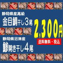 静岡県産 高級 金目鯛干し3尾と沼津港の看板 鯵開き干し4尾「味自慢コンビセット」を 税込・送料無料<一部地域を除く>お買い得価格でお届けいたします!