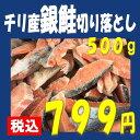 ★チリ産銀鮭切り落とし500g★ 鮭の中でも一番脂がのっている銀鮭をお手頃価格でご提供! 切り落としなので形・大きさは様々ですが、おにぎりの具に、鮭すしに、包み...