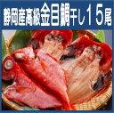 ★静岡県産 高級金目鯛干し15尾★干物セット 干物 お中元 ...