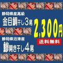お歳暮 ギフト【風呂敷 対応可】静岡県産 高級 金目鯛干し3...