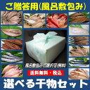 【ご贈答用 風呂敷包み】★一品一品選べる 6点 干物セット★...