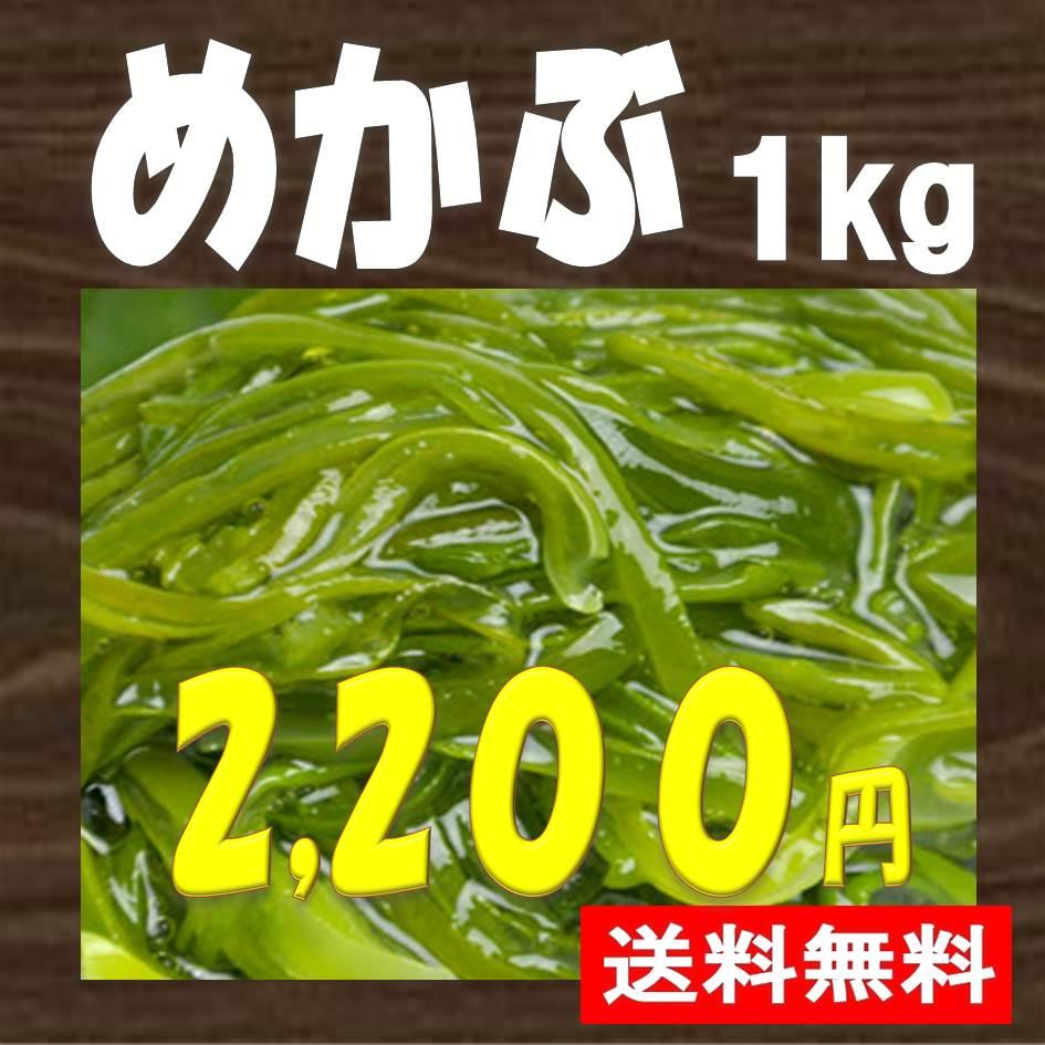 超優れた海藻★めかぶ★1kg 送料無料(一部地域...の商品画像