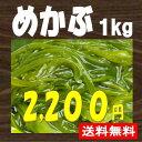 【ママ割+5倍】超優れた海藻★めかぶ★1kg 送料無料(一部...