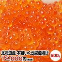 【ポイント20倍】★北海道産 本鮭いくら醤油漬け500g★い...