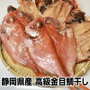 干物・燻製のイメージ