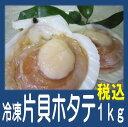 北海道産 冷凍★片貝ホタテ★約1kg【税込】タウリン・グリシンなどの栄養素がたっぷりの帆立!お味とともにその効果を実感してみてください♪バーべキューに、もってこいの片貝です。