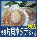 北海道産 冷凍★片貝ホタテ★約3kg(1kg入り3袋)【税込】タウリン・グリシンなどの栄養素がたっぷりの帆立!お味とともにその効果を実感してみてください♪バーべキューに、もってこいの片貝です。