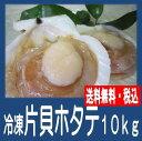 北海道産 冷凍★片貝ホタテ★約10kg(1kg入り10袋)タウリン・グリシンなどの栄養素がたっぷりの帆立!お味とともにその効果を実感してみてください♪バーべキューに、もってこいの片貝です。