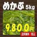 【ママ割+5倍】超優れた海藻★めかぶ★5kg 税込・送料無料...