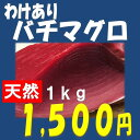 ★三崎産わけありバチ鮪赤身1kg★【ランキング入賞商品】 良質! 漁獲量日本一の美味しいマグロをまさかのお値段で!  なんと1尾30kg級の鮪を1kg〜ご提供!...