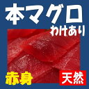 ★わけあり本マグロ赤身1kg★マグロの王様本鮪(クロマグロ)の旨味たっぷり赤身をまさかのお値段で! ご提供できる「わけ」とは・・・続く