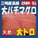 ★三崎産高級大バチマグロ 大トロ600g(2柵前後)★ 税込...