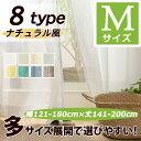 【OUL1290】【100サイズ】【フラットカーテン】リネンガーゼ 180Mサイズ【ナチュラル 天然素材 自然 麻 ベージュ リビング】