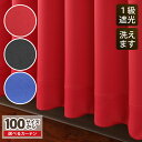 イタリアンカラー 1級 遮光カーテン LLサイズ【1級 遮光 カジュアル 無地 シンプル ベーシック ホームシアター 寝室 1人暮らし】【OUD0332】【100サイズプラス】