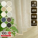 遮光カーテン 1級 100Mサイズ 高品質 裏アクリルコーティング【OUD1697】【100サイズ】【お買い物マラソン】