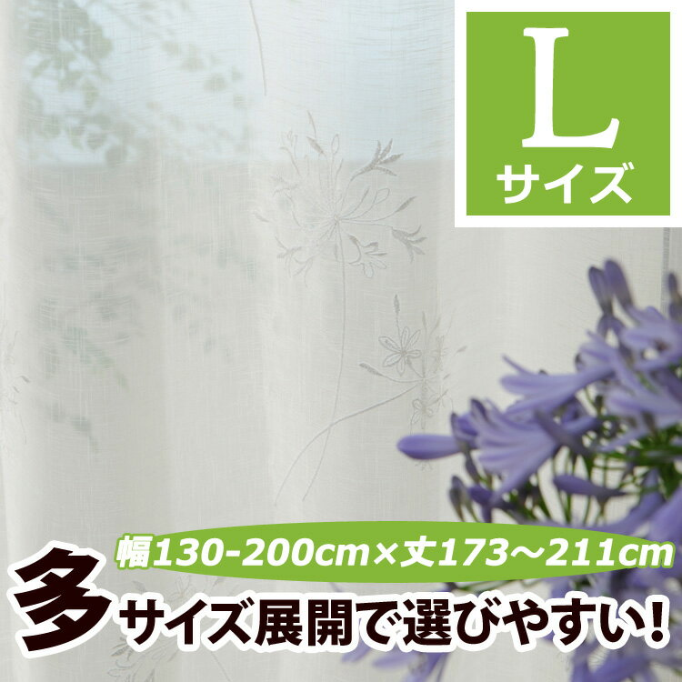 【OUL1202】【100サイズプラス】透け感のあるボイルに丁寧に刺繍を施した高級生地!価値あるボイルレースカーテン Lサイズ【ナチュラル シンプル モダン】