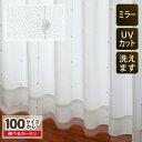 幅100cm×丈133cm 2枚組白いポンポンがかわいい100サイズミラーレースカーテン