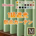 【OUD0114】防炎1級遮光990サイズ防炎カーテン 幅110?150cmx丈70?109cm 1