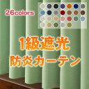 【OUD0114】防炎1級遮光990サイズカーテン 形態安定加工オプション 1枚