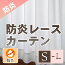 【OUL0462】【UVカット】防炎加工ミラーレース防炎カーテン 990サイズレースカーテン 幅70