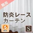 【OUL1704】【UVカット】防炎加工ミラーレース防炎カーテン 990サイズプラスレースカーテン