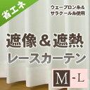 レースカーテン ウェーブロン&サラクール L 1枚/990サイズ/OUL0258