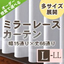【OUL0998】【UVカット】洗えるミラーレースカーテン 多サイズレースカーテン 幅160