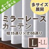 【OUL0998】【UVカット】洗えるミラーレースカーテン 多サイズレースカーテン 幅160−200cmx丈209−257cm 1枚  [無地調 大特価 リビング ベーシック アイ