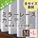 【OUL0998】【UVカット】洗えるミラーレースカーテン 多サイズレースカーテン 幅110