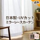 【990サイズ】【OUL1563】【日本製生地&国内縫製品】UVカット92.2%!ミラーレースカーテン ワイズレース 幅210cmx丈209−257cm 1枚 ...