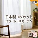 【990サイズプラス】【OUL1563】【日本製生地&国内縫製品】UVカット92.2%!ミラーレースカーテン ワイズレース 幅110−150cmx丈158−20...