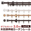 【送料無料】木目調 伸縮カーテンレール 3m ダブル 装飾レ...