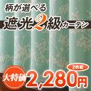 柄が選べる2級遮光カーテン 【無地調 遮光性 アウトレット シンプル ベーシック 大特価】