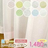 【既製品】【限定特価】価値あるミラーレースカーテン [UVカット 遮像効果 訳あり]