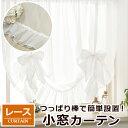 【送料無料】【OUL1290】【小窓カーテン】リボンを結んで裾が緩やかなアーチを描く小