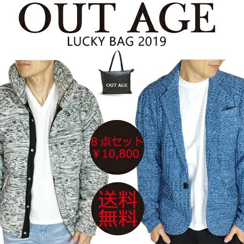 豪華8点!オリジナルトートバッグ付!送料無料!OUTAGE!メンズファッション/福袋/アウター☆2019年福袋!