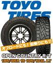 TOYO OPEN COUNTRY トーヨー オープンカントリー 185/85R16 105/103L LT【ジムニー パーツ】