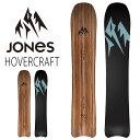 送料無料 スノー ボード 板 JONES ジョーンズ HOV...
